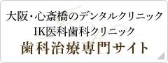 大阪・心斎橋のデンタルクリニック IK医科歯科クリニック 歯科治療専門サイト