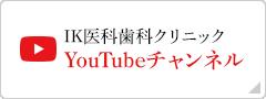 IK医科歯科クリニック YouTubeチャンネル