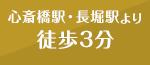 心斎橋駅・長堀駅より 徒歩3分
